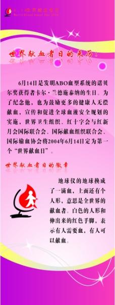 6.14世界献血者日宣传易拉宝