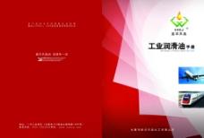 红色底画册封面
