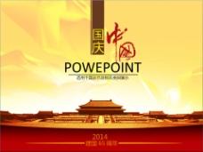 2014国庆节ppt模板