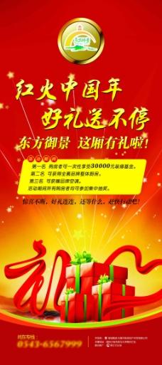 红火中国年住宅地产促销展架