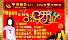中国黄金宣传图片