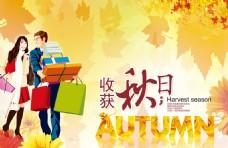秋季樹葉卡通購物