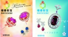 宝石 戒指 珠宝 海报 图片
