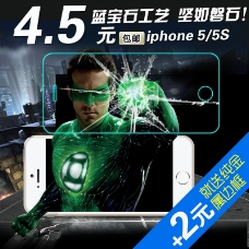 绿灯侠iPhone5主图