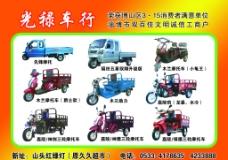 三轮车宣传页图片