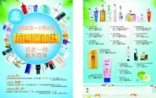 明宇美妆宣传单