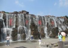 东方绿舟瀑布   喷泉图片