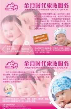 母婴传单图片