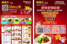 快餐宣传单图片