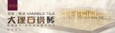 皇室瓷砖广告图片
