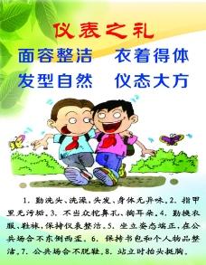 文明中國禮八大禮儀規圖片