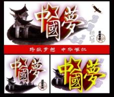 中国梦宣传