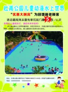 水上乐园宣传单
