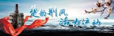 湖北省荆州市省运会