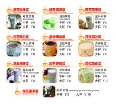 饮品价格表