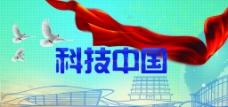 科技中国梦设计