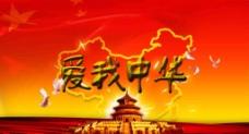 爱我中华原创海报