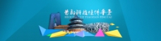 首都科技平台banner