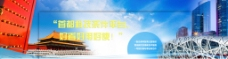 科技平台banner