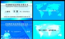 商貿公司名片模板圖片