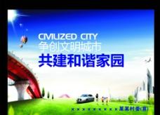 文明城市宣传图片
