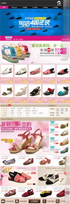 鞋子首页图片