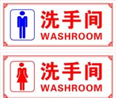 洗手间男女图标图片