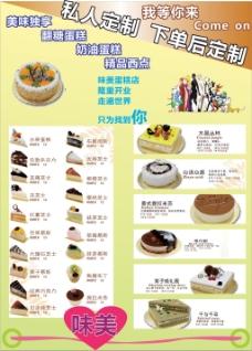 蛋糕店的宣传单