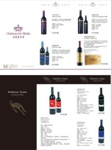 葡萄酒三折页