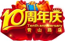 10周年 周年 店庆