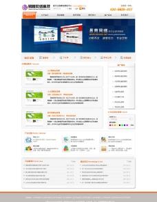 易商网络科技公司网站图片