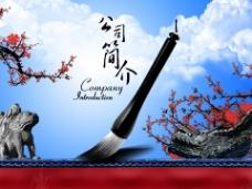 古典中国风企业ppt模板图片