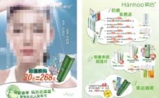 韩后宣传单图片