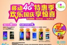 移动4G国庆终端宣传图片