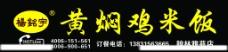 黄焖鸡米饭门头图片