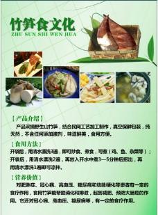 竹筍彩頁圖片