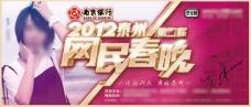 网民春晚海报