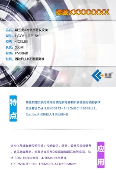 淘宝网络线缆产品介绍详细页