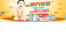 母婴奶粉 母婴用品