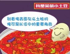 火锅漫画图片