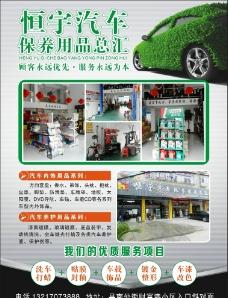 汽车保养用品图片