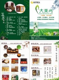 大茶网 宣传单图片