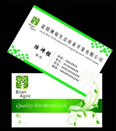 农业名片图片