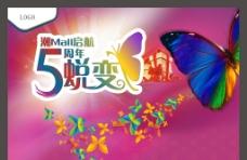 潮MALL 5周年蝶变图片