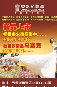 奥米茄陶瓷报纸广告图片