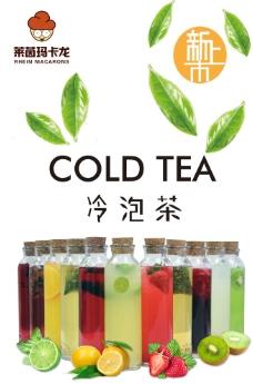 冷泡茶 茶饮料图片