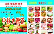 生鲜超市宣传促销单页图片