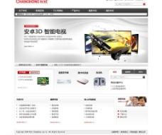 安卓智能企业网站