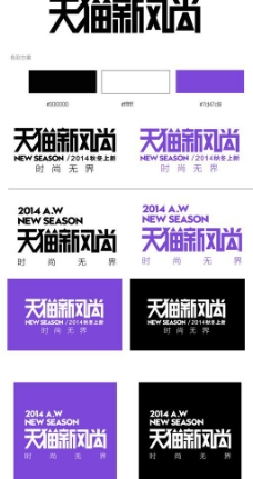2014 天猫新风尚标志