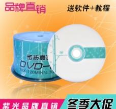 DVD刻录盘主图